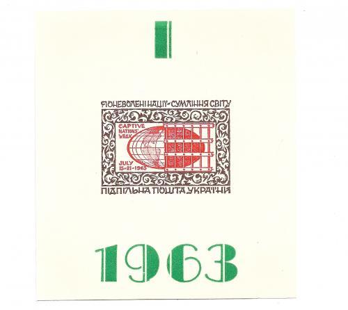 Марка Блок Поневолення нації. I 1963 ППУ Підп. пошта України