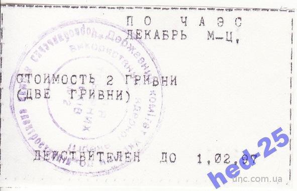 """ЧАЭС Чернобыль Славутич 2 гривны 1996 1997 хозрасчет """"парашки"""""""