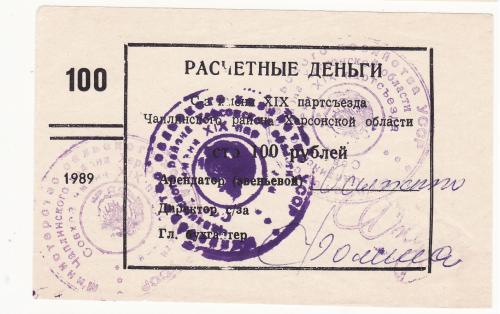 Чаплинский р-н 1989 Херсон 100 рублей хозрасчет, колхоз 19го партсъезда. 3 штампа. Осипенко. Абкляч!