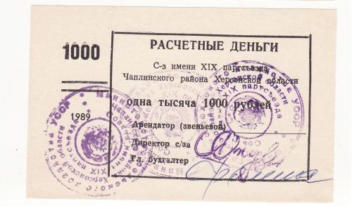 Чаплинский р-н 1989 Херсон 1000 рублей редкий хозрасчет, колхоз 19го партсъезда. 3 штампа.