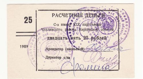 Чаплинский р-н 1989 Херсон 25 рублей редкий хозрасчет, колхоз 19го партсъезда. 3 штампа. Хомич...