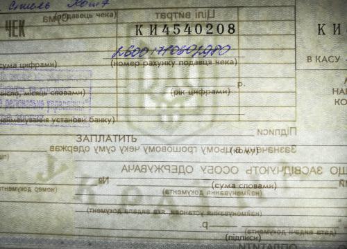 Чек денежный с вод. знаками и УФ. Украина