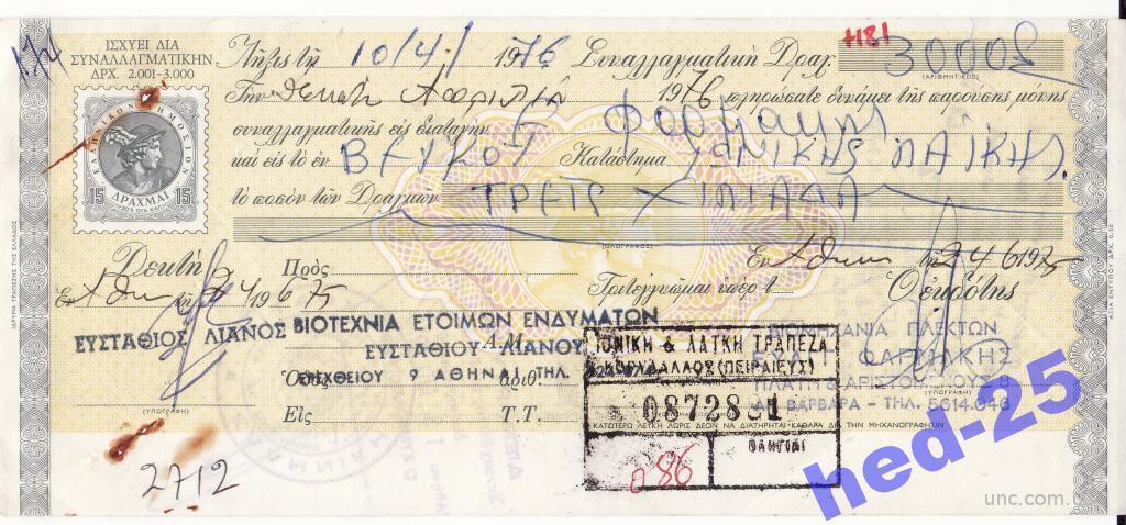 Чек Греция 3000 драхм 1976