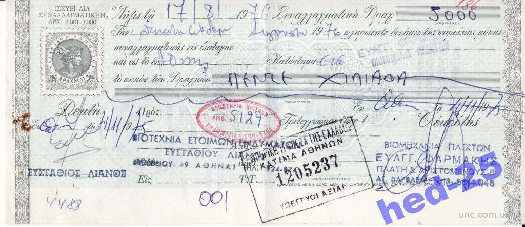 Чек Греция 5000 драхм 1975