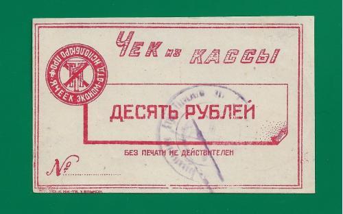Чек ХТИ Харьков институт 10 рублей красный, бумага серая,