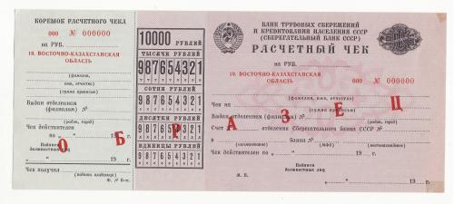 Чек расчетный Сбербанк СССР Гознак 1989 Образец Восточно-Казахстанская обл.