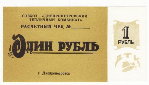 Днепропетровск тепличный комбинат 1 рубль хозрасчет 1991