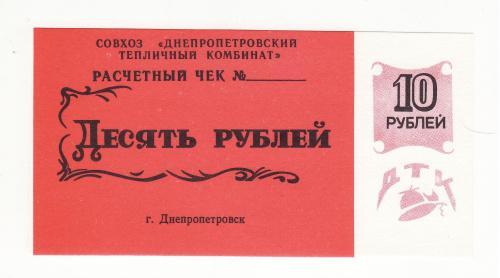 Днепропетровск тепличный комбинат 10 рублей хозрасчет 1991