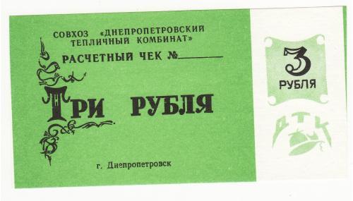 Днепропетровск тепличный комбинат 3 рубля хозрасчет 1991