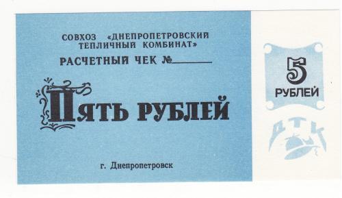 Днепропетровск тепличный комбинат 5 рублей хозрасчет 1991
