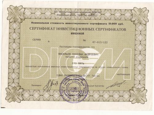Донецк Диком 10000 1050000 карбованцев 1994 инвест. сертификат