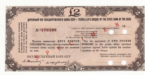 Дорожный чек вариант 2. 2 фунта стерлингов 1959 Образец. См. описание. Свешников Трубенков