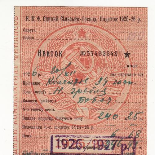 Единый с\х налог НКФ билет 1926 1927 УССР Украина Киев Бородянка