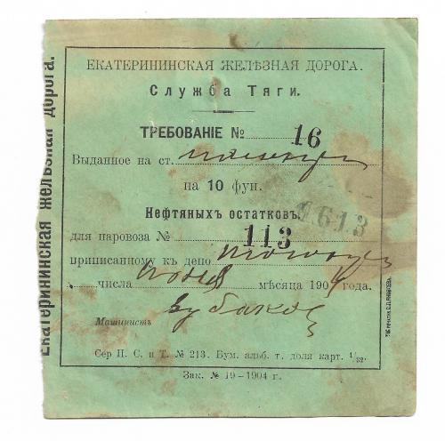 Екатерининская железная дорога 10 фунтов нефтяных остатков. Кривой Рог. 1904