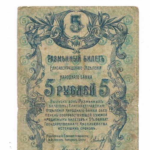 Елизаветград 5 рублей 1919