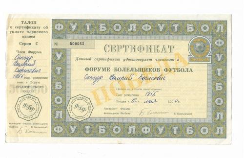 Форум болельщиков футбола Победа Москва 50000 рублей 1994 Б.Хмельницкий