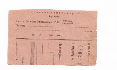 Фрагмент ордера 1930 годов. Гострудсберкасса. Вторичн. использование.
