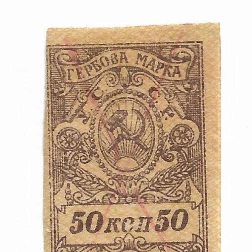 Гербовая марка 50 копеек редкая Советская Украина 20-е года УССР.