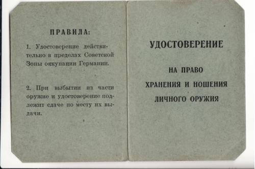 Германия Советская зона оккупации! 1954-1955 удостоверение на оружие, вч 27304