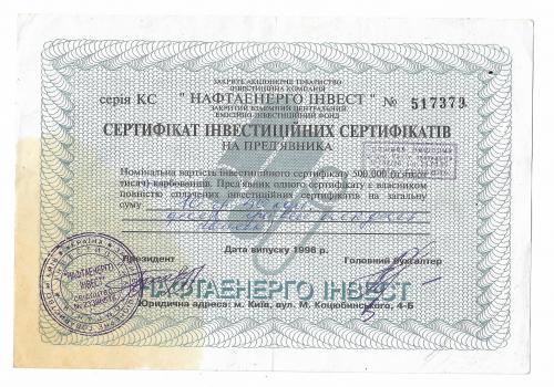 Инвестиционный сертификат 10 гривен 50 коп Киев 1996 Нафтаенерго Инвест