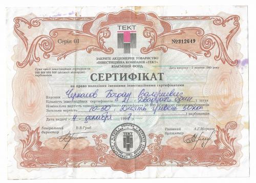 Инвестиционный сертификат 10 гривен 50 коп Киев Тект 1995 1997. С вод. знаками, уф-волокнами