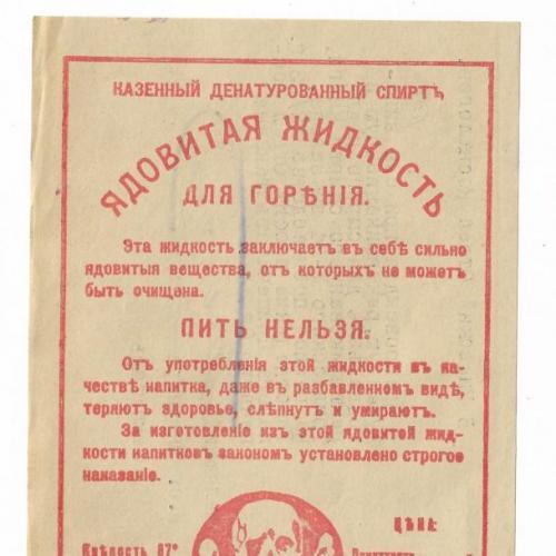 Казенный спирт денатурат 87 градусов. Этикетка дореволюционная. Вторичн. использование 1922. Киев