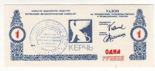 Керчь 1 гривна Керченский мет. комбинат хозрасчет штамп