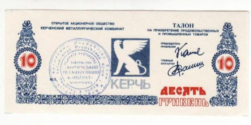 Керчь 10 гривен синяя Керченский мет. комбинат хозрасчет штамп