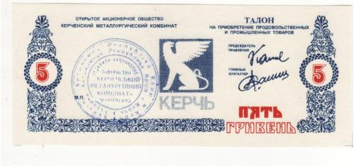 Керчь 5 гривен Керченский мет. комбинат хозрасчет штамп
