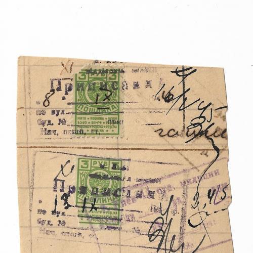 Киев 1944 часть документа с 3-я марками пошлины за прописку, отдел милиции