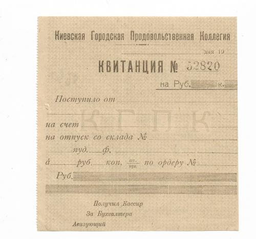 Киев Продовольственная Коллегия бланк. Вторич. использование