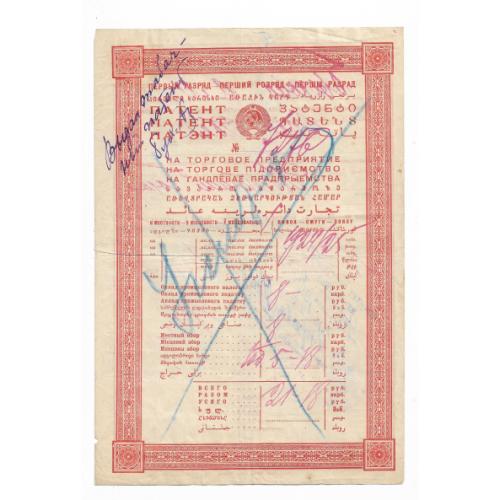 Киев Табачный Патент на промышленное предприятие 1924 вод. знак - большие теневые звезды