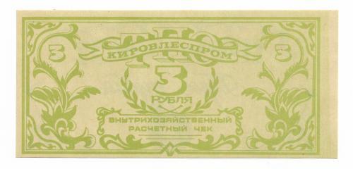 Кировлеспром 3 рубля Киров, хозрасчет