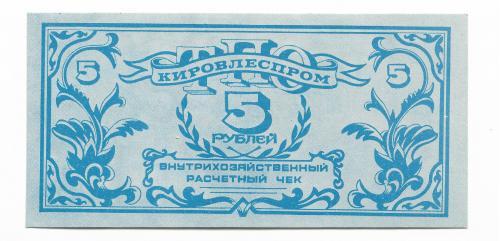 Кировлеспром 5 рублей Киров, хозрасчет