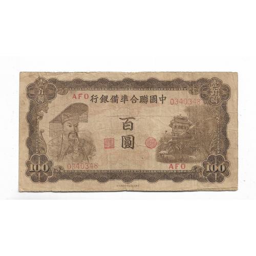 Китай 100 юаней 1943 Японская оккупация Редкая!!