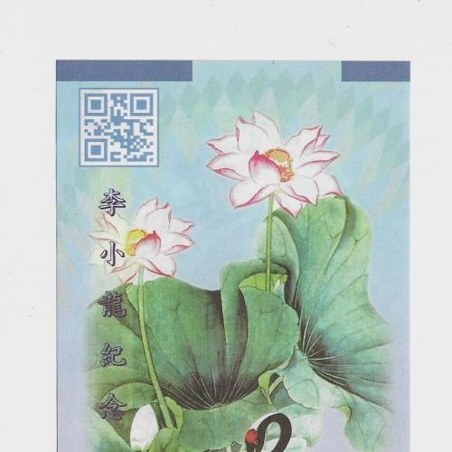 Китай 100 юаней 2013 Брюс Ли неофициальный выпуск с вод. знаками и уф