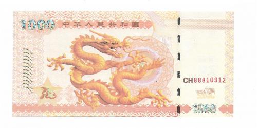 Китай 1000 единиц дракон неофициальный выпуск с вод. знаками и уф