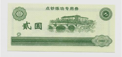 Китай 2 юаня неофициальный выпуск