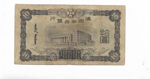 Китай Маньчжоу-Го Маньчжурия 10 юаней 1937 № семизначный