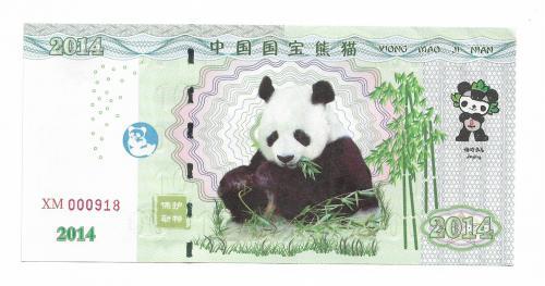 Китай панда 2014 неофициальный выпуск с вод. знаками и уф