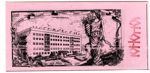 Клуб коллекционеров Юнона 200 монет 2004 Березне Украина, розовая