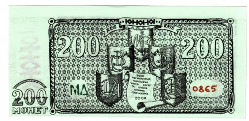 Клуб коллекционеров Юнона 200 монет 2004 Березне Украина, зеленая