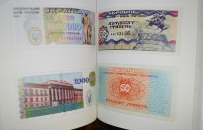Книга экс-главы НБУ Матвиенко с изображениями пробных банкнот Украины. 2000 год