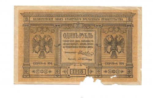 Колчак Сибирь 1 рубль 1918 Временное правительство