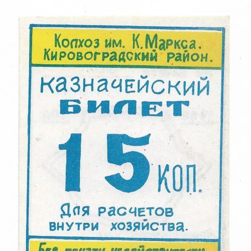 Колхоз Карла Маркса 15 коп Кировоград, Аджамка 1988 УССР хозрасчет сдвиг желтой печати. Лот из 2шт!