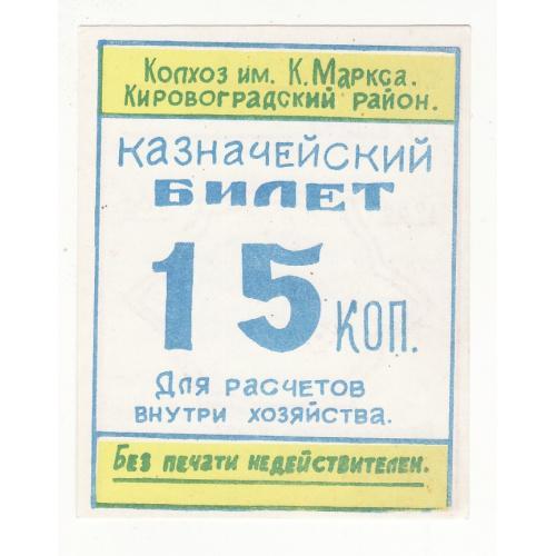Колхоз Карла Маркса 15 копеек Кировоградская обл, Аджамка 1988 УССР хозрасчет редкая