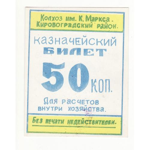 Колхоз Карла Маркса 50 копеек Кировоградская обл, Аджамка 1988 УССР хозрасчет редкая