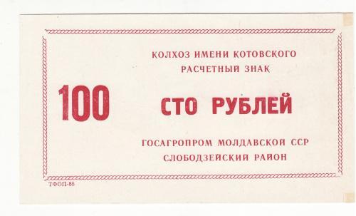 Колхоз Котовского Слободзейский район Молдова, ПМР Приднестровье 100 рублей 1988 хозрасчет