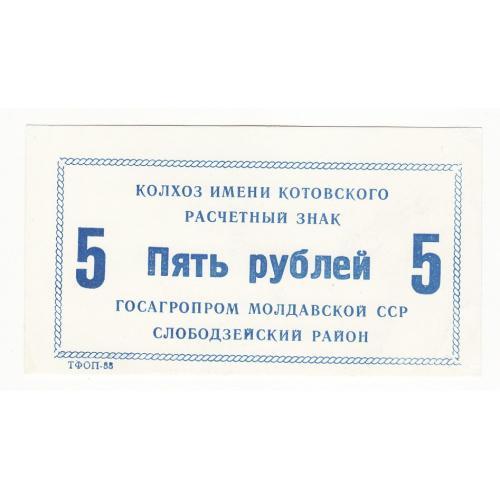Колхоз Котовского Слободзейский район Молдова, Приднестровье 5 рублей 1988 хозрасчет