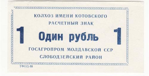 Колхоз Котовского Слободзейский район Молдова,  Приднестровье 1 рубль 1988 хозрасчет